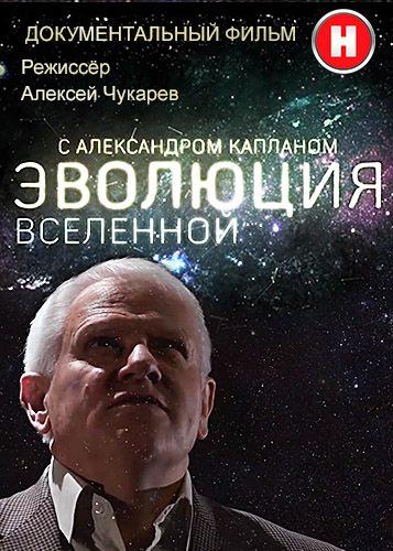 Эволюция Вселенной с Александром Капланом