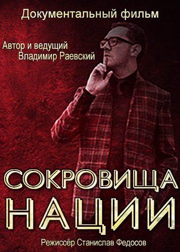 Сокровища нации с Владимиром Раевским