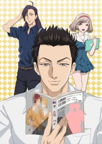 Парень-яойщик из старшей школы - Fudanshi Koukou Seikatsu