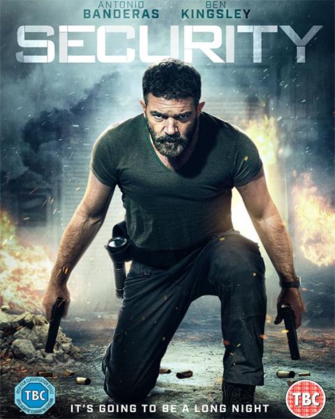 Охранник - Security