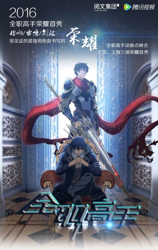 Триумф онлайн: Аватар короля - Quan Zhi Gao Shou