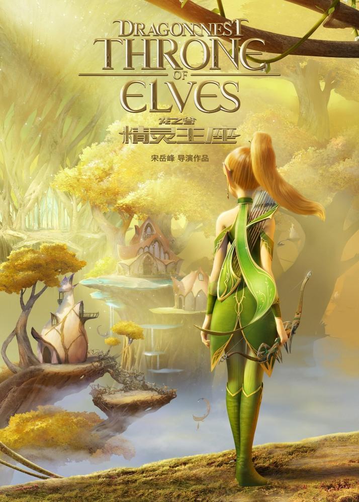Гнездо дракона 2: Трон эльфов - Dragon Nest- Throne of Elves