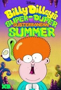 Супер-дупер подземное лето Билли Дилли
