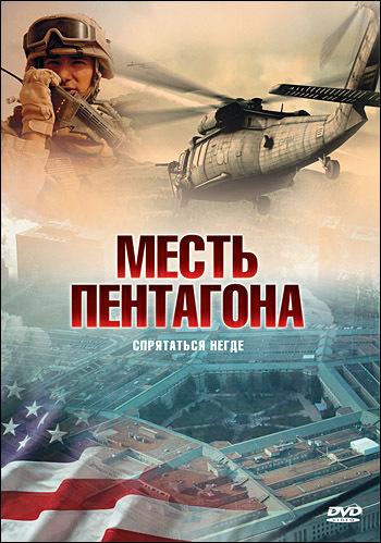 Месть Пентагона - Nowhere to Hide