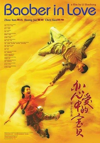 Влюбленная Бао Бэй - Lian ai zhong de Bao Bei