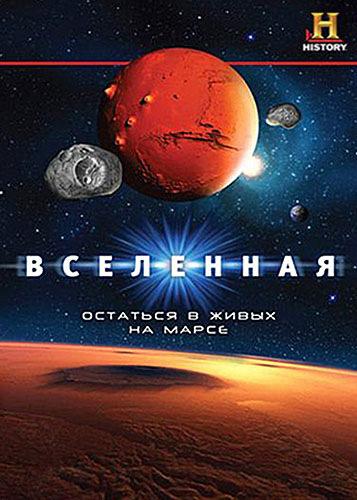 Вселенная: Остаться в живых на Марсе - The Universe- Crash Landing on Mars