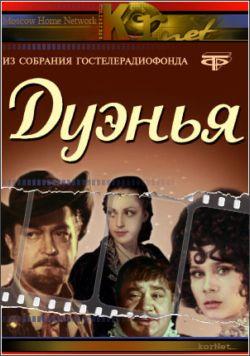 Дуэнья - Duenya