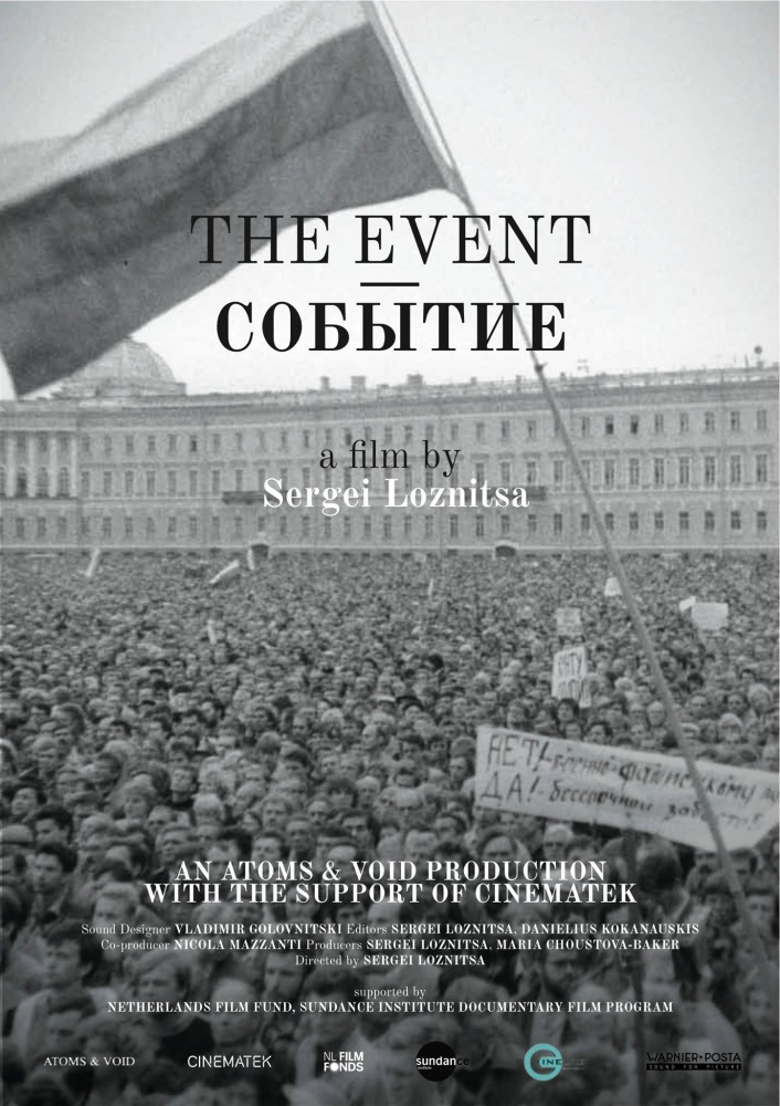 Событие - The Event