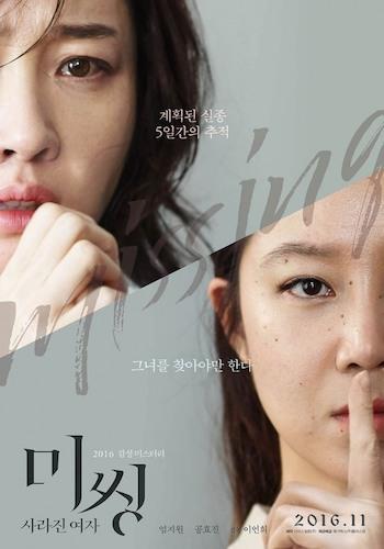 Пропавшая женщина - Missing- sarajin yeoja