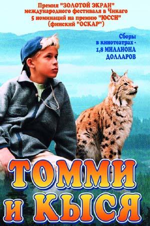 Томми и Кыся - Poika ja ilves