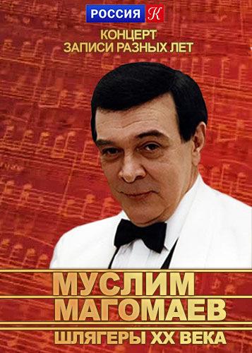Муслим Магомаев. Шлягеры ХХ века