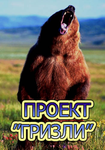 "Проект ""Гризли"" - Project Grizzly"