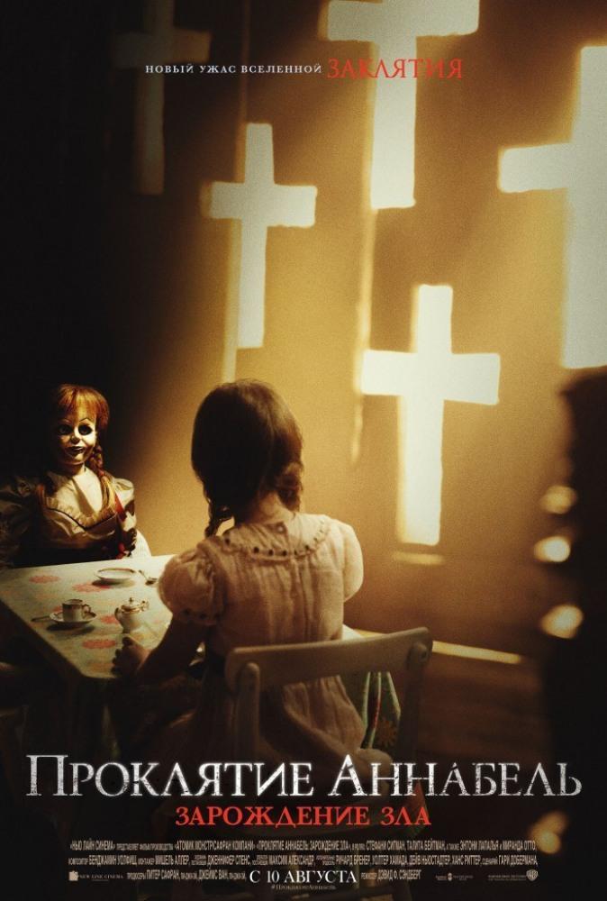 Проклятие Аннабель: Зарождение зла - Annabelle- Creation