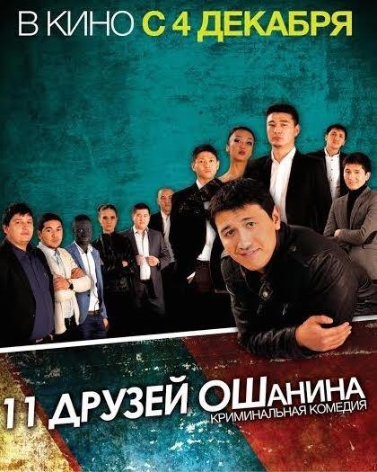 11 друзей Ошанина