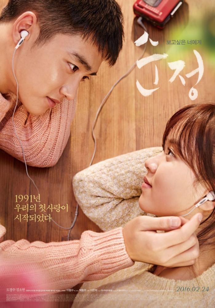 Чистая любовь - Sunjeong