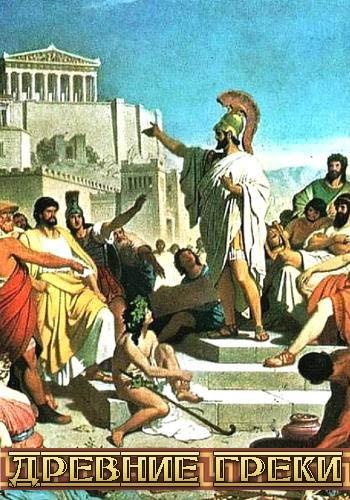 Древние греки - The Greeks