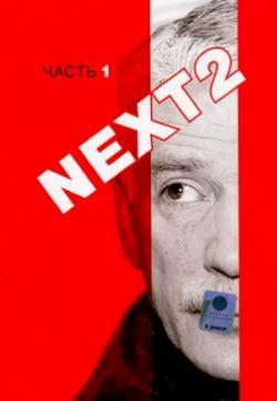 Следующий 2 - Next 2