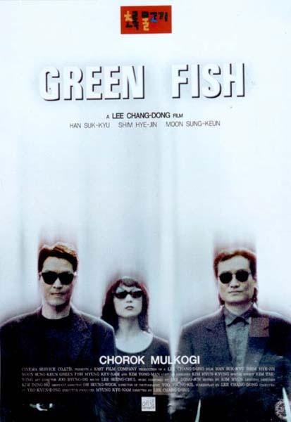 Зеленая рыба - Chorok mulkogi