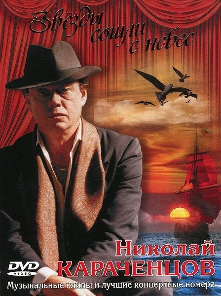 Николай Караченцов - Звезды сошли с небес