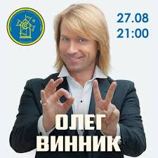 Олег Винник - Концерт. Я не устану
