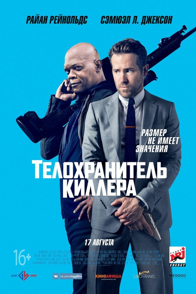 Телохранитель киллера - The Hitman's Bodyguard