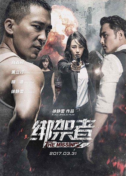 Пропавшая - Bang jia zhe