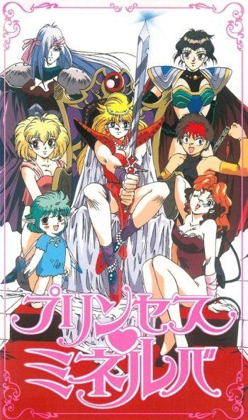 Принцесса Минерва - Princess Minerva OVA