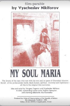 Душа моя Мария