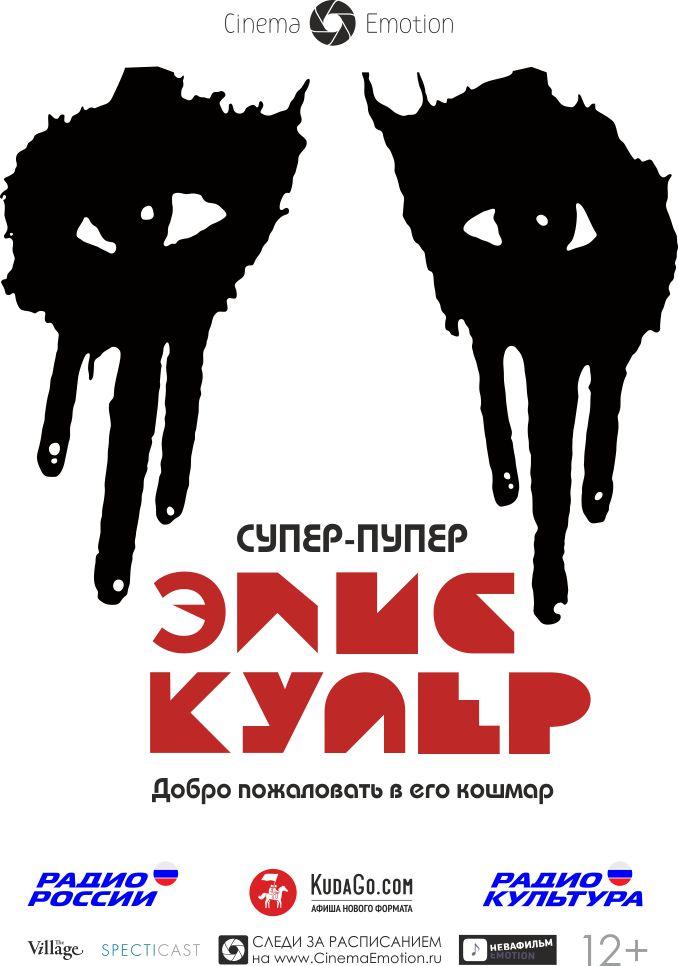 Супер-пупер Элис Купер - Super Duper Alice Cooper