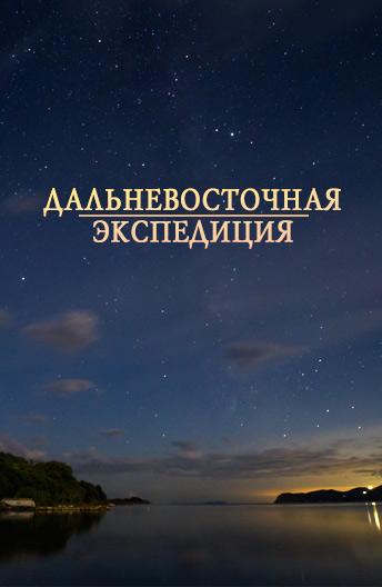 Дальневосточная экспедиция