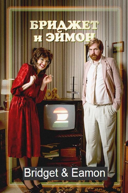 Бриджет и Эймон - Bridget & Eamon