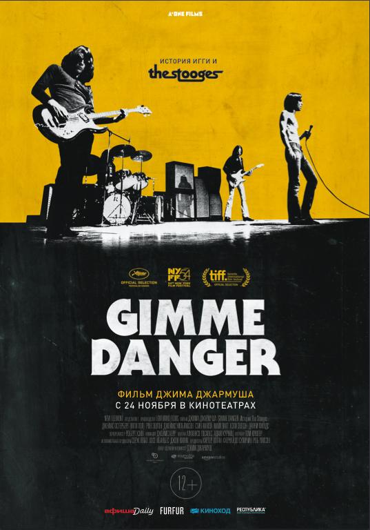 Gimme Danger. История Игги и The Stooges - Gimme Danger