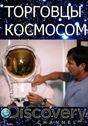 Торговцы космосом - Space Dealers