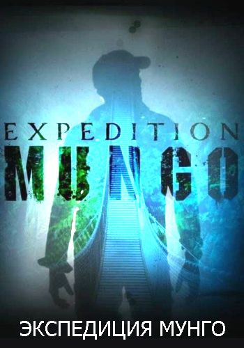 Экспедиция Мунго - Expedition Mungo