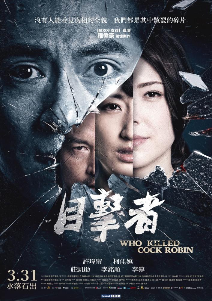 Кто убил старину Робина - Mu ji zhe