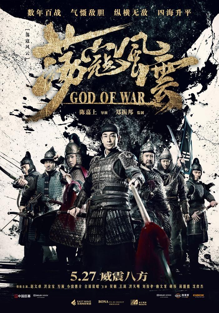 Бог войны - Dang kou feng yun
