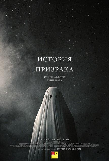 История призрака - A Ghost Story