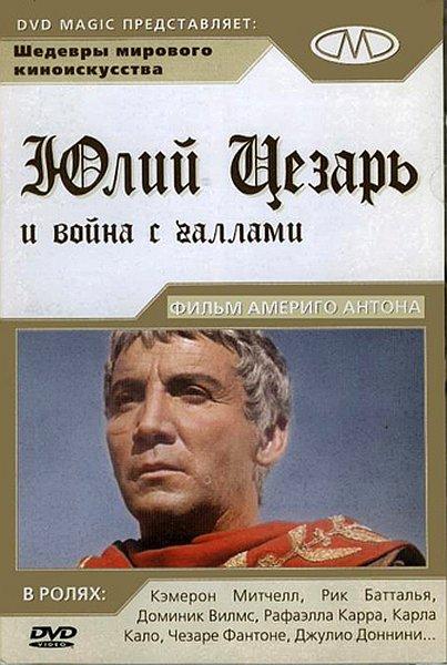 Юлий Цезарь, завоеватель Галлии - Giulio Cesare il conquistatore delle Gallie