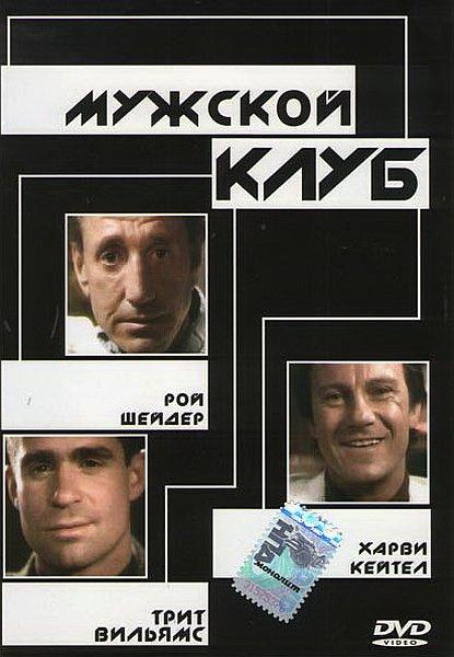 Мужской клуб - The Men's Club