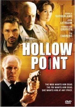 Блуждающая пуля - Hollow Point