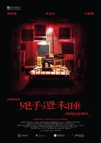 Пусть никто не спит - Hung sau wan mei seui