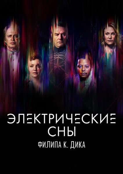 Электрические сны Филипа К. Дика - Philip K. Dick's Electric Dreams
