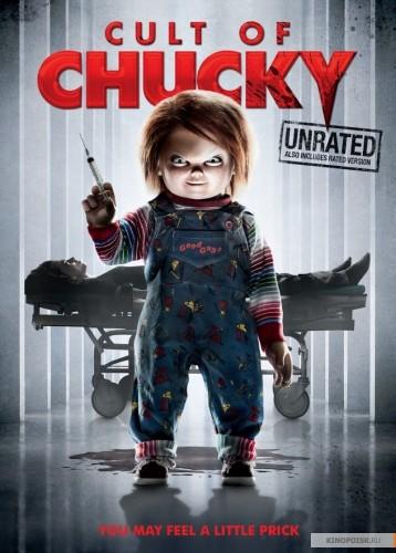 Культ Чаки - Cult of Chucky