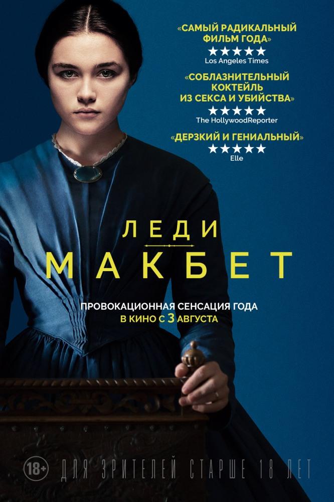 Леди Макбет - Lady Macbeth