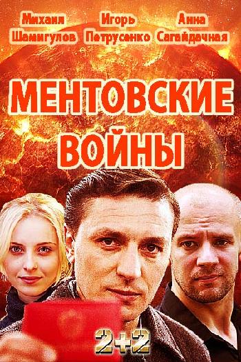 Ментовские войны: Одесса