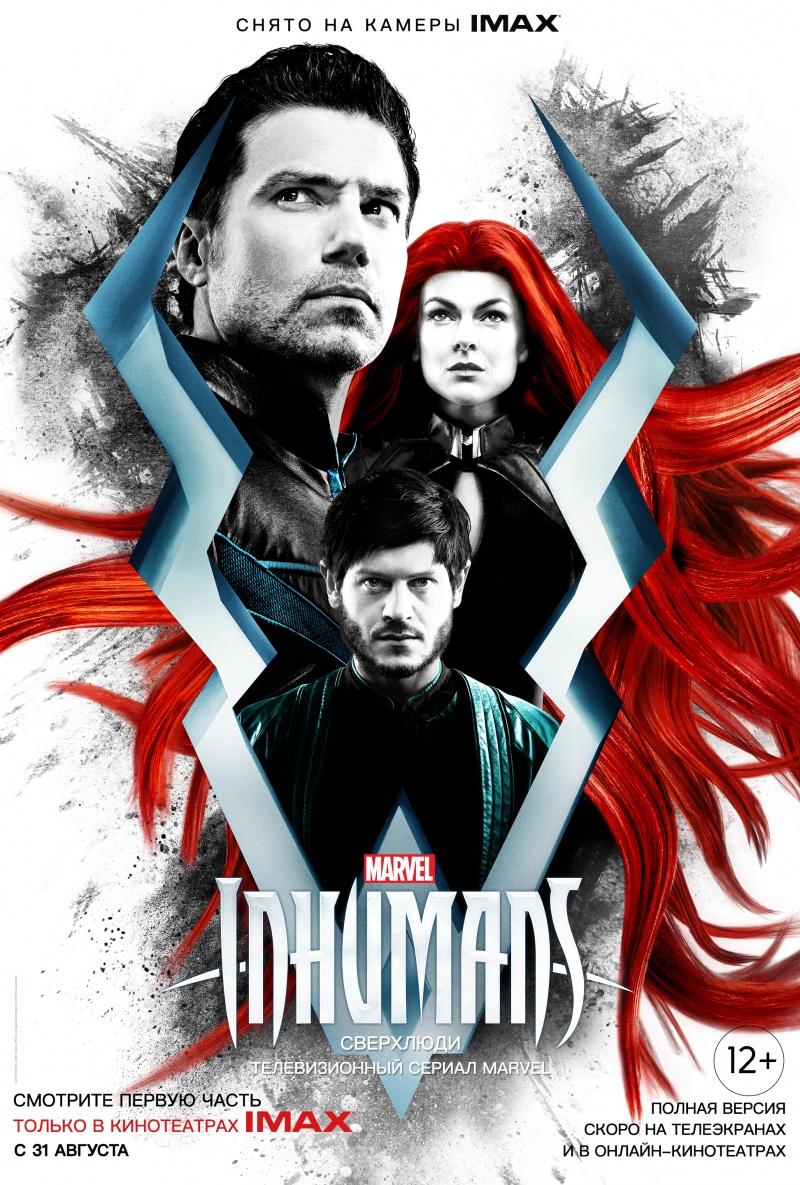 Сверхлюди - Inhumans