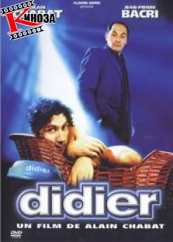 Дидье - Didier