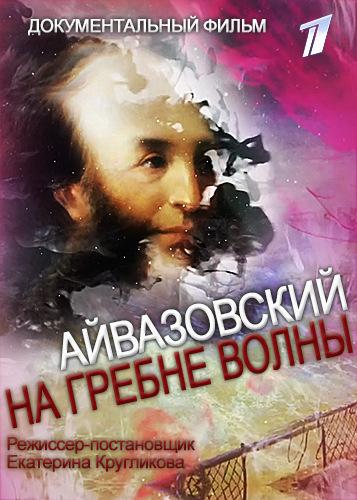 Айвазовский. На Гребне Волны