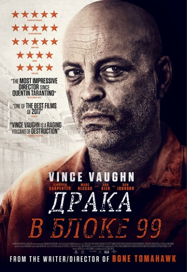 Драка в блоке 99 - Brawl in Cell Block 99