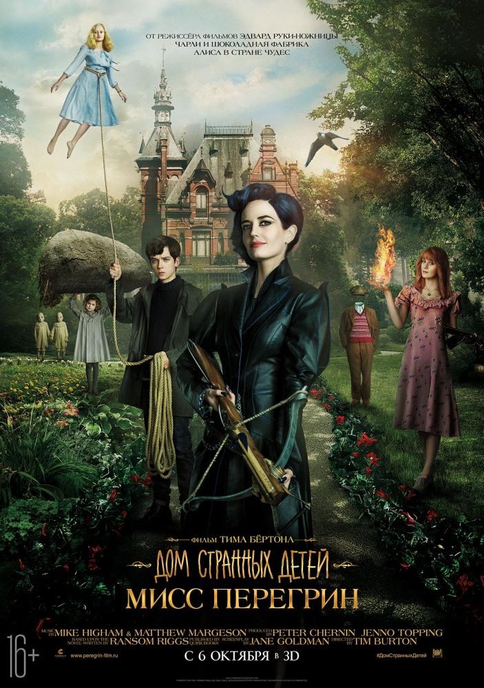 Дом странных детей Мисс Перегрин - Miss Peregrine's Home for Peculiar Children
